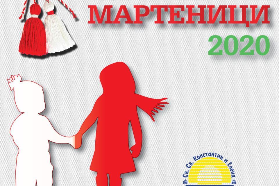 Кампания-Мартеници-2020-(1).jpg